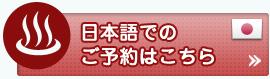 日本語でのご予約はこちら